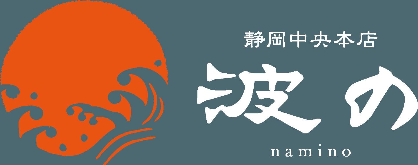 イクラサーモン丼 波の 静岡中央本店