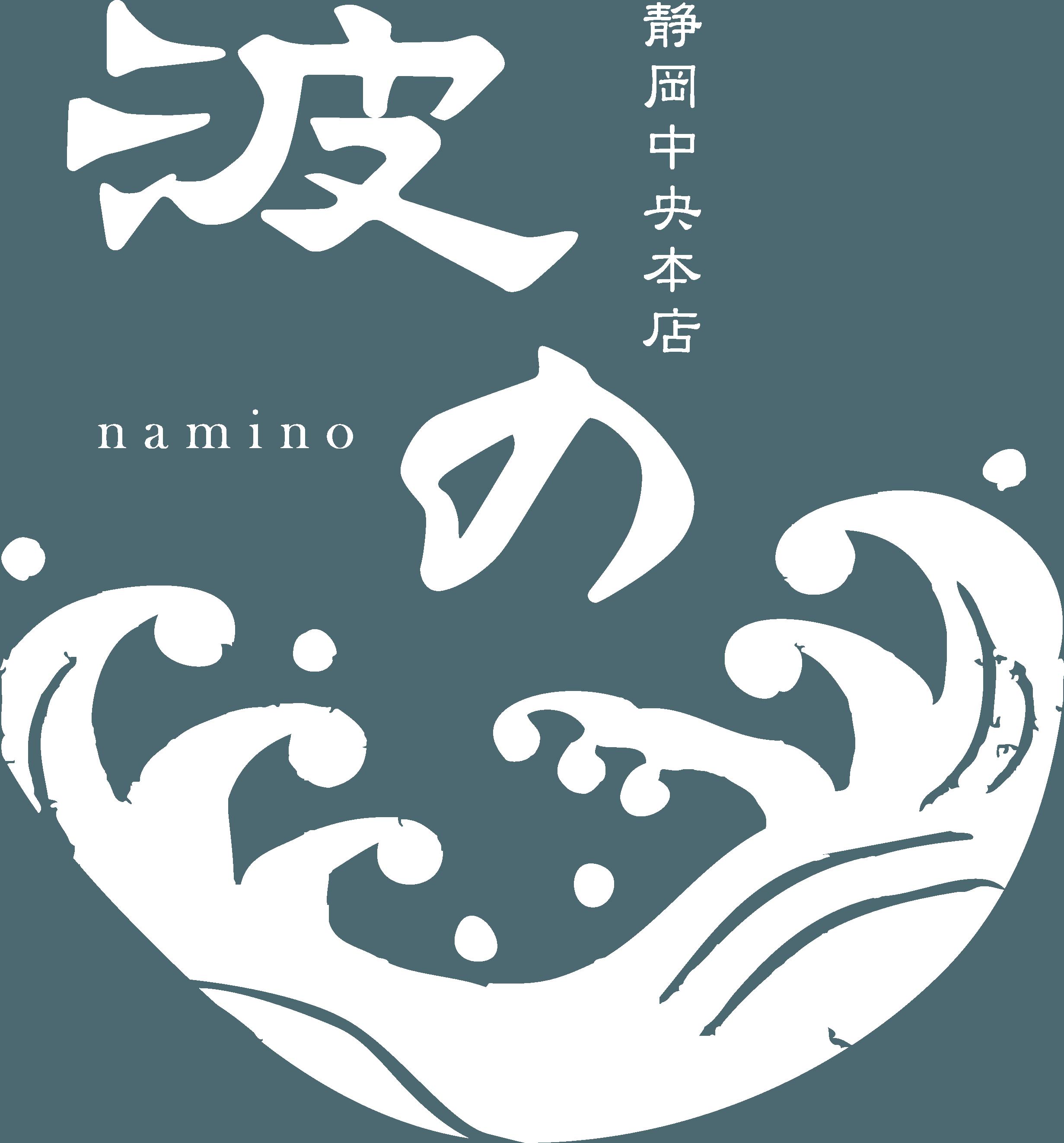 波の 静岡中央本店